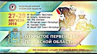 Награждение. Хоккей. Первенство U14 Псков 29.08.