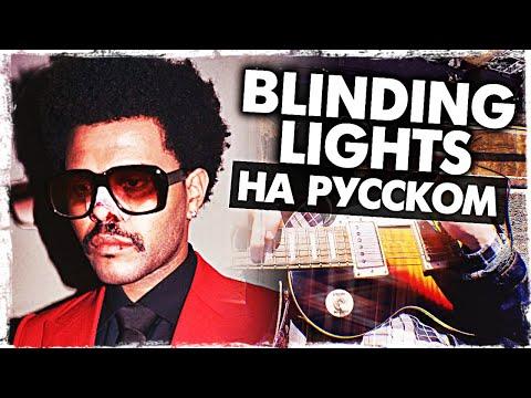 Blinding Lights - Перевод на русском (The Weeknd)(Cover) от Музыкант вещает