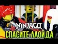 Обзор Конструктор LEGO Ninjago 70651 Решающий бой в тронном зале