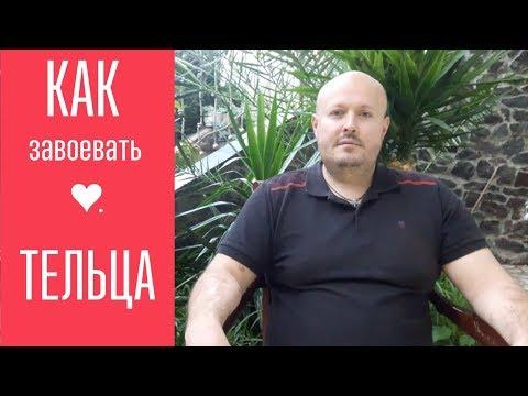 Как завоевать ТЕЛЬЦА? От астролога Максима Маярчука.