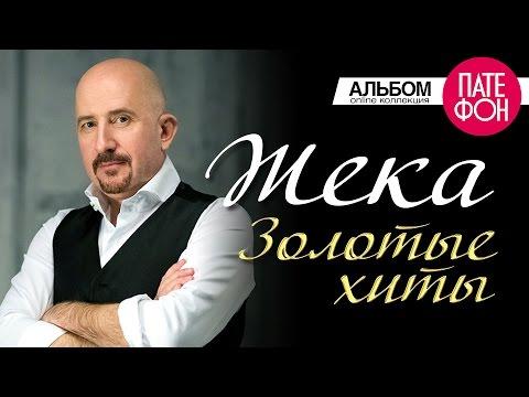 ЖЕКА - Золотые хиты (Full album)
