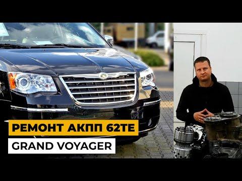 Ремонт Grand Voyager. Ремонт акпп 62TE. Обзор Grand Voyager.
