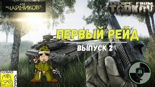Escape From Tarkov для Чайников - Первый рейд | Самый подробный гайд для новичков