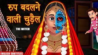 रूप बदलने वाली चुड़ैल | Horror Story | The Witch | English Subtitles | Kahaniya | Dream Stories TV