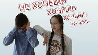 """Клип-пародия """"Если ты меня не любишь"""" (Егор Крид ft. MOLLY)"""