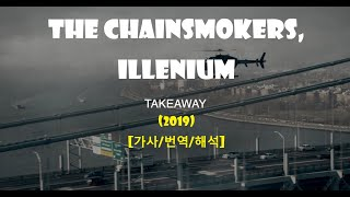 The Chainsmokers, Illenium   Takeaway Ft. Lennon Stella (2019) [가사번역해석]