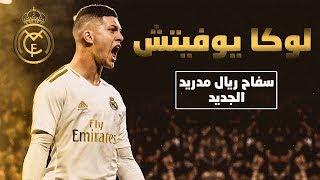 مهاجم ريال مدريد من أصول عربيه من ٦ حروف