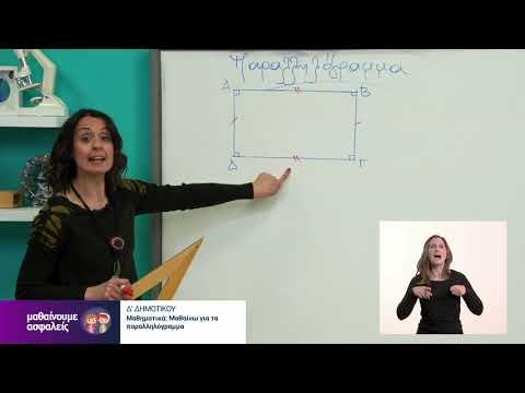 Μαθηματικά | Μαθαίνω για τα παραλληλόγραμμα | Δ' Δημοτικού Επ. 237