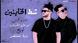 مهرجان شط الخاينين ابو علي الكروان توزيع وزة منتصر    Abo ali - Shat elkhaynen) تحميل MP3
