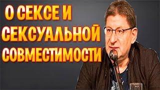МИХАИЛ ЛАБКОВСКИЙ - О СЕКСЕ И СЕКСУАЛЬНОЙ СОВМЕСТИМОСТИ