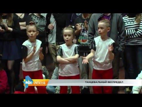 Новости Псков 25.04.2016 # Танцевальный беспредел