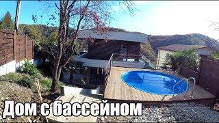 Свой дом с бассейном в Сочи / Недвижимость Сочи