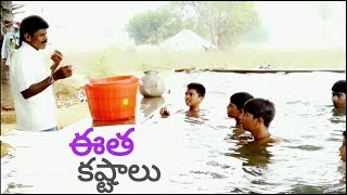 Village lo swimming problems | in my village entertainment show | In Village films