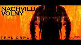 Video MC STROP - Nachvíľu voľný (prod.Bionic) // TRPL CRPL //
