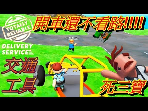 【PM】駕駛各種交通 ! 工具開車還不看路的死三寶 !!! (Totally Reliable Delivery Service Beta)