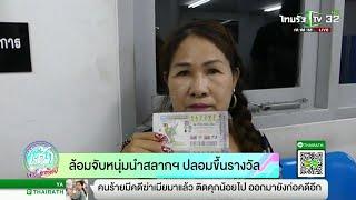 ล้อมจับหนุ่มนำสลากฯปลอมขึ้นรางวัล    23-09-61   ข่าวเช้าไทยรัฐ เสาร์-อาทิตย์