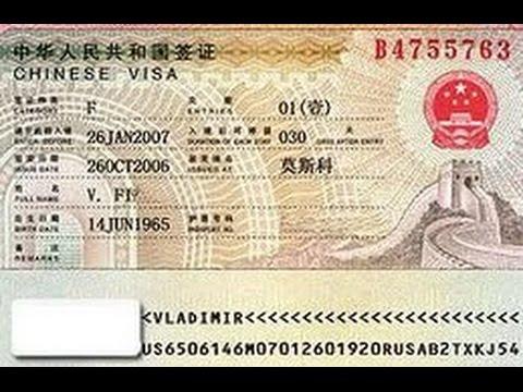 Как открыть годовую визу в Китай