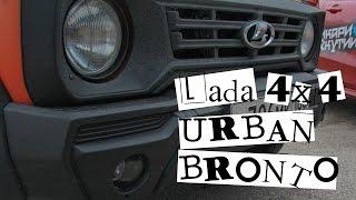 ЛАДА 4х4 URBAN BRONTO