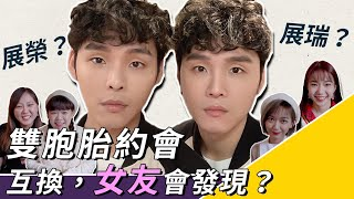 Will their girlfriend discover if twins swop halfway in a date? | K.R Bros ft. 魚乾 古娃娃 家寧 阿心
