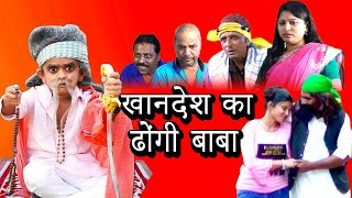 खानदेश का ढूँगी बाबा - Khandesh Ka Dhongi Baba | 2020 | Khandesh Hindi Comedy Video | Full HD