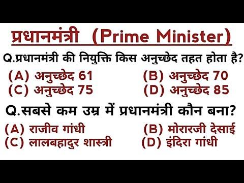 Indian Polity :- प्रधानमंत्री | Prime Minister | भारत की राजव्यवस्था |