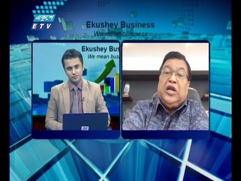 Ekushey Business || একুশে বিজনেস || আলোচক: ইফতেখার আহমেদ টিপু, চেয়ারম্যান, ইফাদ গ্রুপ || Part 04 || 02 July 2020 || ETV Business