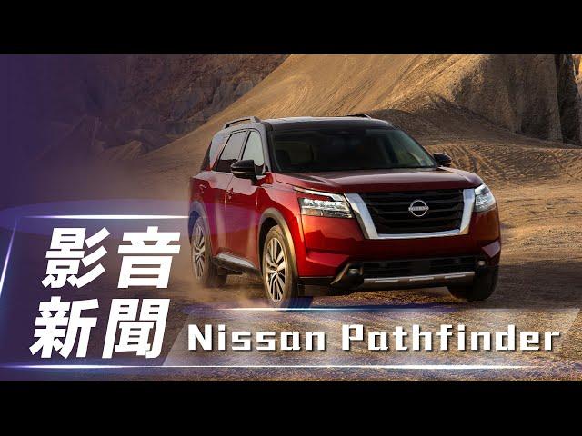 【影音新聞】 Nissan Pathfinder 全新第五代 正式於美國量產!【7Car小七車觀點】