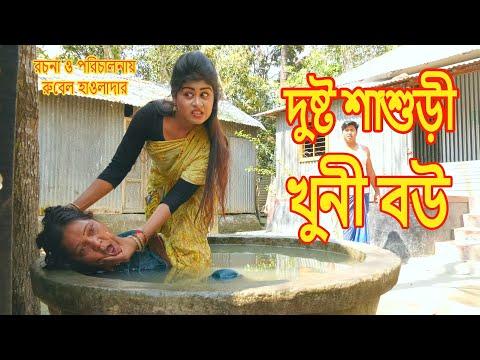 দুষ্টু শাশুড়ী খুনী বউ | Dusto shashuri khuni bou | অনুধাবন | Onudhabon | Music bangla tv