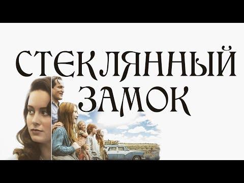 """""""Стеклянный замок"""" 2017: характеры главных героев фильма"""