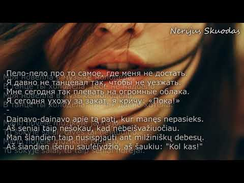 NOVELLA - IVAN VALEEV [GONSU RADIO EDIT][lyrics-RU/LT]