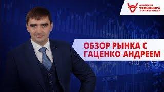 Обзор рынка от Академии Трейдинга и Инвестиций с Гаценко Андреем от 19.04.2019