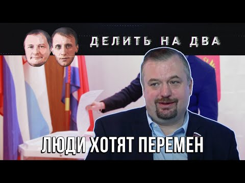 Делить на Два / Антон Морозов: Люди хотят перемен / 15.10.2020