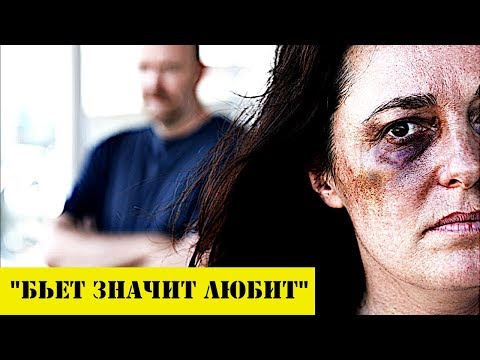 70% россиян поддерживают закон о домашнем насилии