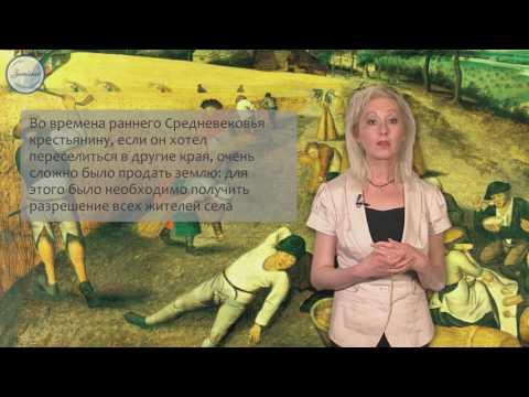Средневековая деревня: хозяйство и население