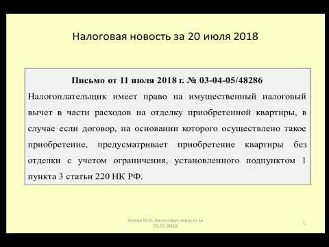20072018 Налоговая новость о налоговом вычете на отделку квартиры / repair of apartments
