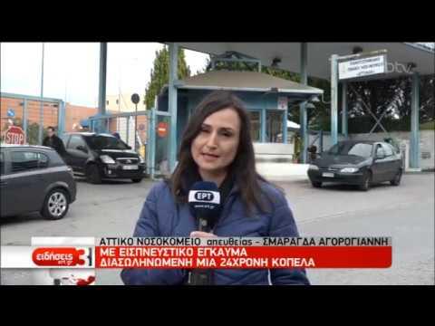 Υπό μερικό έλεγχο η φωτιά σε ξενοδοχείο επί της λεωφόρου Συγγρού | 05/12/19 | ΕΡΤ