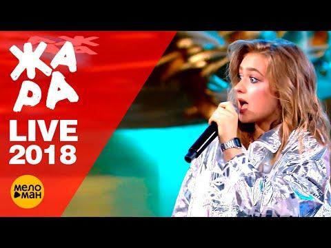 Север 17 - Скинули бабки (ЖАРА в Вегасе, Live 2018)