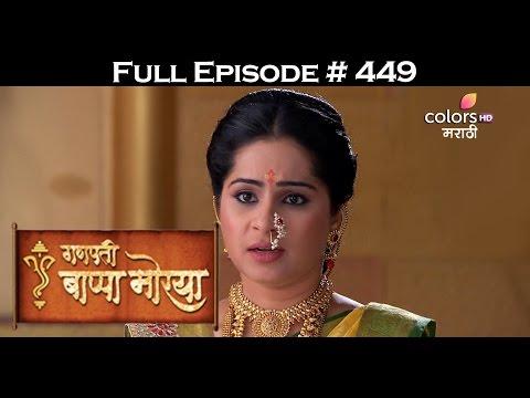 Ganpati Bappa Morya - 28th April 2017 - गणपती बाप्पा मोरया - Full Episode HD