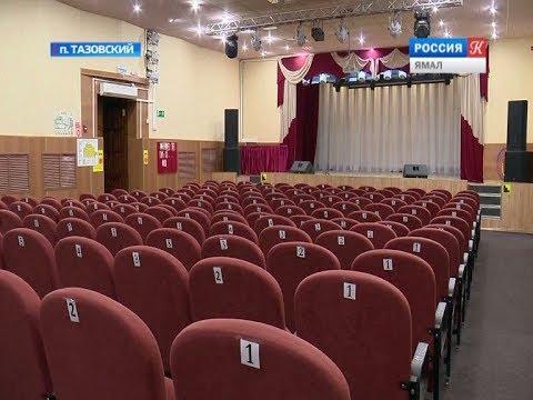Осенью - в кино: жителям райцентра Тазовский скоро будет доступен кинотеатр