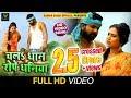 Samar Singh , Kavita Yadav - HD Video - चलs धान रोपे धनिया - Chala Dhan Rope - New Desi Live Songs