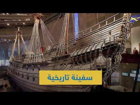 سفينة تاريخية