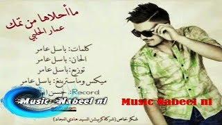 عمار الحلبي - ماأحلاها من تمك 2017