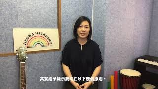 最新影片 ~ 行為分析及音樂訓練 - 行為分析篇 (四)