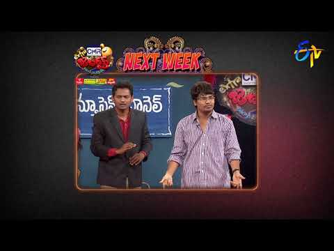 Extra Jabardasth | 23rd March 2018  | | Latest Promo