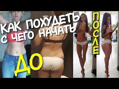 МОЩНАЯ МОТИВАЦИЯ для ХУДЕЮЩИХ / с чего НАЧАТЬ ХУДЕТЬ / Переход на ПП / Как похудеть на 10 кг БЫСТРО