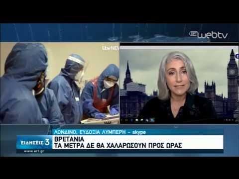 Πώς γίνεται η σταδιακή άρση των μέτρων σε χώρες της Ευρώπης | 29/04/2020 | ΕΡΤ