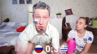Россия - Уругвай как это было | ЯЖЕМАТЬ