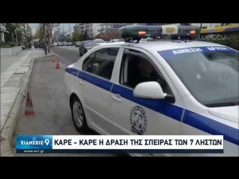 Καρέ-Καρέ η δράση της σπείρας των 7 ληστών   19/01/2020   ΕΡΤ