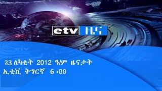 23 ለካቲት 2012 ዓ/ም ዜናታት ኢቲቪ ትግርኛ 6፡00