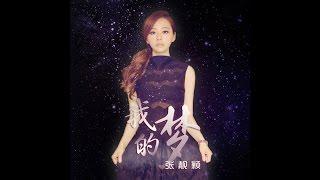 張靚穎《我的夢》(華為Huawei主題曲中文版) (Audio Only)